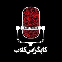 | RADIO CAPGRAS | Clubhouse