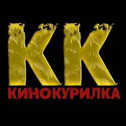 КИНОКУРИЛКА Clubhouse