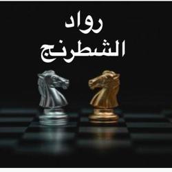 رواد الشطرنج Chess Clubhouse