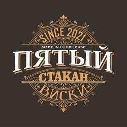 Пятый Стакан Виски Clubhouse