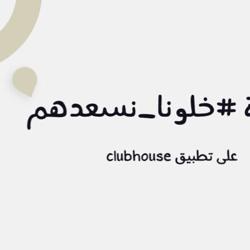 خلونا نسعدهم Clubhouse