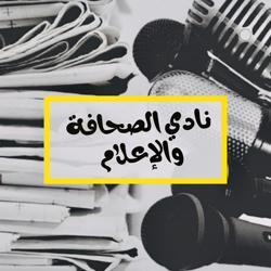 نادي الصحافة والإعلام  Clubhouse