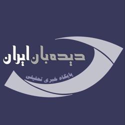 دیده بان ایران Clubhouse
