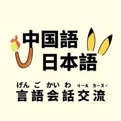 中-日言語会話交流 Clubhouse