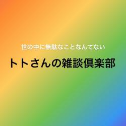 トトさんの雑談倶楽部 Clubhouse