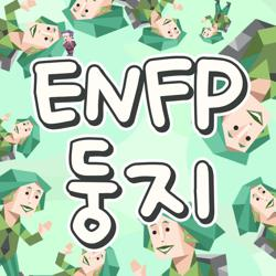 ENFP들의 둥지 Clubhouse