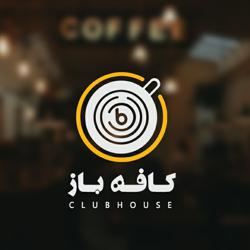 کافه باز Clubhouse