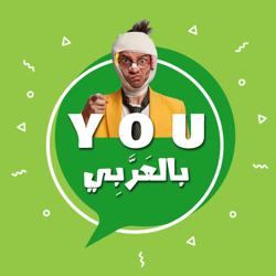 YOU بالعربى Clubhouse