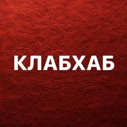 КЛАБХАБ Clubhouse