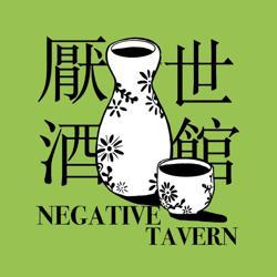 「厭世酒館」Negative Tavern Clubhouse