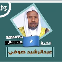 القرآن الكريم في الصومال Clubhouse