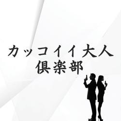カッコイイ大人 倶楽部 Clubhouse