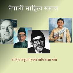 नेपाली साहित्य समाज Clubhouse
