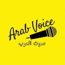 صوت العرب Arab Voice  Clubhouse
