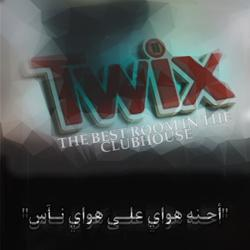 twiX ،تويـٓكس Clubhouse