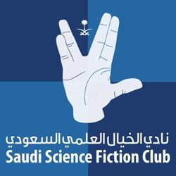 Saudi Sci-Fi Club Clubhouse