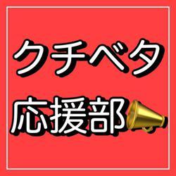 クチベタ応援クラブ【ベタクラ】 Clubhouse