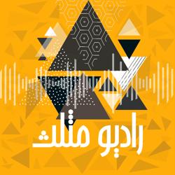 پادکست فارسی رادیو مثلث Clubhouse