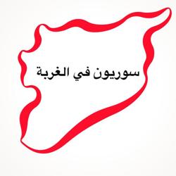 سوريون في الغربة Clubhouse