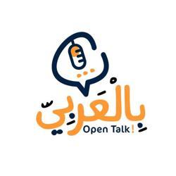Open Talk بالعربي  Clubhouse