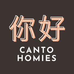 你好 canto homies Clubhouse