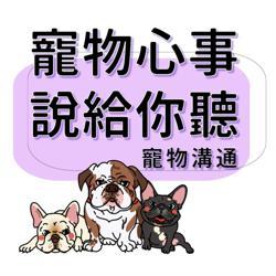 寵物溝通Pet Communication Clubhouse
