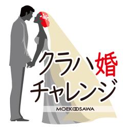 #クラハ婚チャレンジ by MOEKOOSAWA Clubhouse