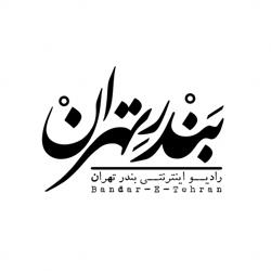 رادیو بندر تهران Clubhouse