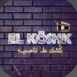 كُشك ع الناصيه / KÖSHK Clubhouse