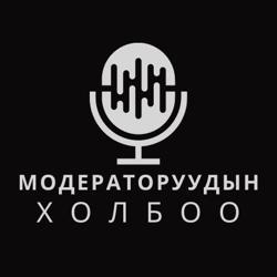МОДЕРАТОРУУДЫН ХОЛБОО Clubhouse