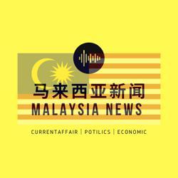 马来西亚新闻 Clubhouse