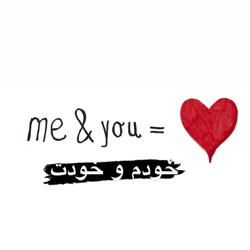 Me&You خودم و خودت Clubhouse