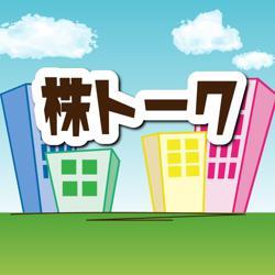 株トーク Clubhouse