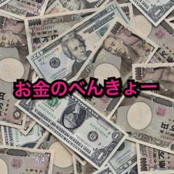 【お金のべんきよー】 Clubhouse