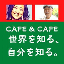 CAFE & CAFE: 口伝が織りなす賜 Clubhouse