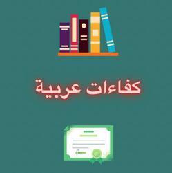 كفاءات عربية Clubhouse