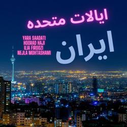 ایالات متحده ایران Clubhouse