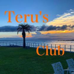 開運・北原照久のTeru's Club Clubhouse