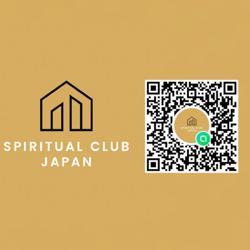 SPIRITUALCLUB JAPAN(感謝☆開運☆幸せの法則) Clubhouse