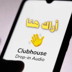 أراك هنا Clubhouse