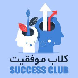 موفقیت Clubhouse