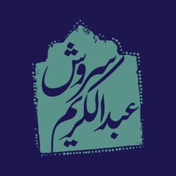 عبدالکریم سروش Clubhouse