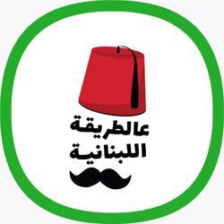 عالطريقة اللبنانيّة  Clubhouse