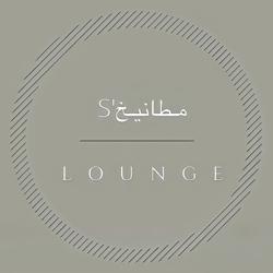 """"""" مطانـيخ Lounge """" Clubhouse"""
