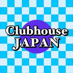 クラブハウスJAPAN公式 Clubhouse