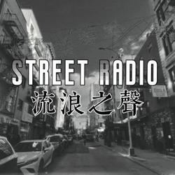 Street Radio流浪之聲 Clubhouse