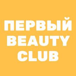 ПЕРВЫЙ BEAUTY CLUB Clubhouse