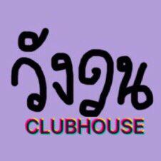 Thai Community Clubhouse