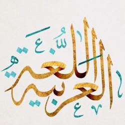 لغتنا العربية Clubhouse