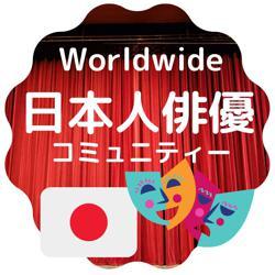 Worldwide 日本人俳優コミュニティー Clubhouse